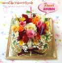 送料無料(一部地域を除く)【生花】【ローズdeフルーツケーキ】色合いおまかせ!ケーキに見立てた生花アレンジ(※食用ではございません) 誕生日プレゼント 女性 誕生日 花 ギフト クリスマス フラワーアレンジメント