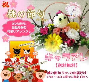 キャラクター アレンジ キャラアレ おまかせ アニマル・ クリスマス プレゼント 桃の節句