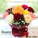 【 あす楽対応 16時まで 】送料無料 (一部地域を除く) 【 生花 】【 ダーズンローズ のアレンジメント】ミックス 誕生日プレゼント 女性 花 ギフト 誕生日 バラ薔薇ローズ花束 母の日ギフト花 フラワーアレンジメント