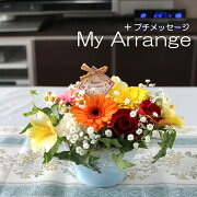 アレンジ プチメッセージ アレンジメント プレゼント