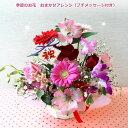 【 あす楽対応 15時まで 】【 生花 】季節のお花 おまか...