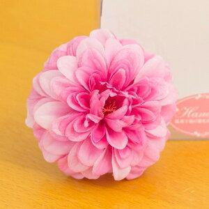 コサージュ ダリヤ色が変化するアートフラワー花径Ф7cm