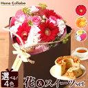 【選べる4色】送料無料 花束 お祝い 内祝い 出産祝い ホワ