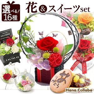 \あす楽15時まで!/ 誕生日プレゼント お祝い ギフト 花 プリザーブドフラワー アレンジメント 和風 ピアノ バラ ...