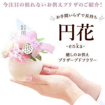 https://image.rakuten.co.jp/hana-collabo/cabinet/kago2/kago3/enka_kago03.jpg