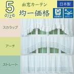 【限定クーポンあり】出窓用カーテン 幅300cm×丈88〜133cm 1枚 ミラーレース UVカット 洗濯機OK 日本製 窓幅に合わせて自由調整可能 おしゃれ かわいい スカラップ型 アーチ型 ストレート型 スタイルカーテン