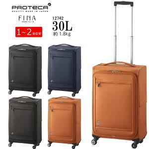 エース キャリーバッグ 軽量 丈夫【プロテカ フィーナ ソフト キャリーケース 12742】機内持ち込みサイズ スーツケース 旅行バッグ トラベルバッグ 旅行カバン PROTeCA FINA 30L(1.8kg/1泊/2泊)あす