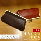 ARCOLOアルコロがま口長財布レディース日本製1215本革牛革コットンあす楽送料無料