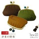 box21ボックス21親子がま口財布レディース日本製牛革0331311juju&beck小さい財布猫柄ねこ