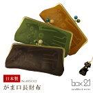 box21ボックス21がま口長財布レディース日本製牛革0331312juju&beck猫柄ねこ