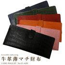 大特価セール!長財布レディース薄い薄型スマート日本製牛革エガールクロコ型押しCL-02H