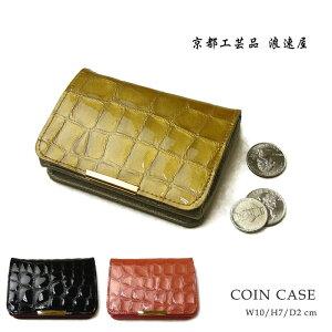 京都浪速屋コインケース小銭入れレディース財布エナメルクロコ86352-0500