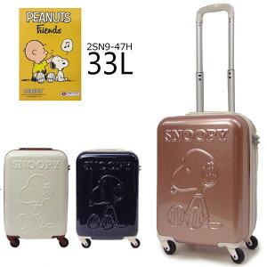 SNOOPY スヌーピー スーツケース キャリーケース キャリーバッグ 機内持ち込みサイズ TSA Sサイズ PEANUTS ピーナッツ 2SN9-47H 33L ハード ファスナー かわいい おしゃれ あす楽対応 修学旅行 留学