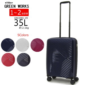 20%OFFセール!スーツケース シフレ グリーンワークス GREEN WORKS キャリーバッグ キャリーケース 機内持ち込みサイズ TSAロック 軽量丈夫 Sサイズ ハード ファスナー GRE2081-49 (GRE2081-S) 35L 2.1kg 1泊