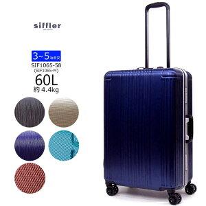 シフレ Siffler スーツケース キャリーバッグ 軽量丈夫 ハードフレーム 60L 4.4kg 3-5泊 SIF1065-58 あす楽対応【ラッピング不可商品】