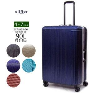 シフレ Siffler スーツケース キャリーバッグ 軽量丈夫 ハードフレーム 90L 5.5kg 4-7泊 SIF1065-66 あす楽対応【ラッピング不可商品】