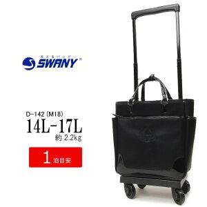 スワニー SWANY キャリーバッグ ソフトキャリーケース スーツケース 機内持ち込みサイズ 軽量 (1泊〜2泊) モノグラーモ・N D-142 (M18)【ラッピング不可商品】キャリーバッグ 軽量丈夫 正規品