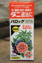 バロックフロアブル 20ml 殺虫剤 【資材】【農薬】【薬剤】