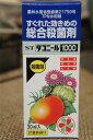 STダコニール1000 30ml 殺菌剤【資材】【農薬】【薬剤】