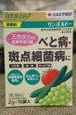 サンボルドー(2g×10) 殺菌剤 【資材】【農薬】【薬剤】【自然派志向】