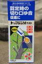 トップジンMペースト 100g 切り口に塗る殺菌剤【資材】【農薬】【薬剤】