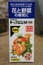 トップジンMゾル 30ml 殺菌剤【資材】【農薬】【薬剤】