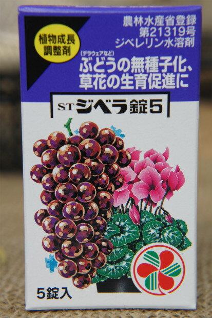 STジベラ錠5 5錠入 ジベレリン 植物成長調整剤【資材】【農薬】【薬剤】