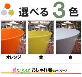 選べる3色の鉢カバー