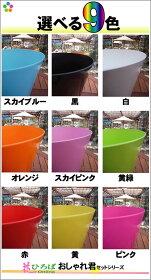 選べる9色の鉢カバー