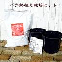 初心者向け♪ バラ鉢植え栽培セット 【資材】