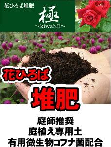 花ひろば 堆肥 『極み』 (14L) 【資材】 土壌改良材 土壌改良剤 【レビューを書いて特別価格980円】●●