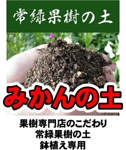 みかんの土(肥料入り) (14L) 【資材】 常緑果樹専用 培養土 ミカン 蜜柑●●