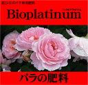 バラの肥料花ひろば 【バイオプラチナム バラの発色が良くなる肥料】 (1.5kg) 【資材】 バラ 肥料 ひりょう 化成肥料