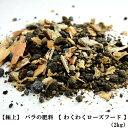 【極上】 バラの肥料 【 わくわくローズフード 】 (2kg) 【資材】 肥料 ひりょう 有機肥料 バラ バラの肥料 ニーム キトサン カニガラ 油かす ミネラル 追肥 初期肥料