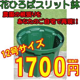 花ひろばスリット鉢紺400