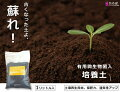 花ひろばコフナ菌入り培養土!【資材】