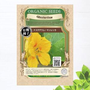【有機種子】 ナスタチウム/キンレンカ S 種蒔時期 3〜5月、9〜10月 【 ネコポス可 】