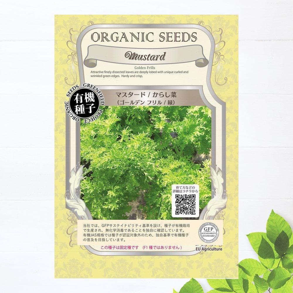 有機種子 からし菜 (ゴールデンフリル )