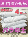 バラの土(肥料入り)4袋セット