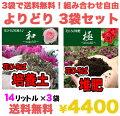【送料無料】【組合せ自由!3袋セット販売】花ひろば培養土&堆肥