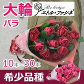 希少品種のバラの花束 結婚記念日のプレゼントに妻へ花を。プロポーズや退職祝い 還暦に大輪の薔薇を 送料無料(10〜30本)