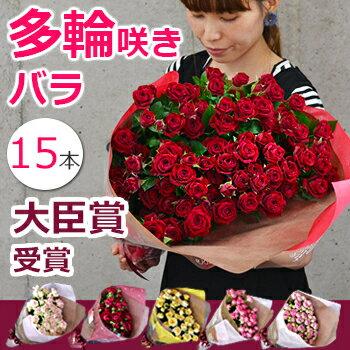 スプレーバラの花束 記念日 プロポーズのプレゼントに。退職 送別 還暦のお祝いにも 送料無料(15本...