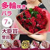 スプレーバラの花束 誕生日 結婚記念日 退職祝いのプレゼントに。妻へ薔薇の花束を。母の日にお母さんへ。プロポーズに。ばらを還暦祝いのギフトに 送料無料(7本〜)