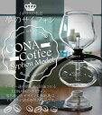 コナ・コーヒーサイフォン Cona Coffee Syphon