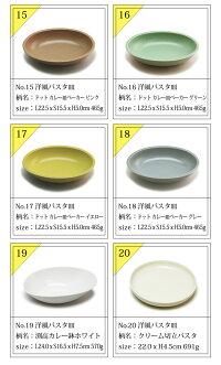 皿食器美濃焼80種類から選べる500円均一岐阜県産よりどりアウトレット美品
