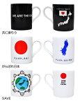 サンゴー 東日本大震災復興応援マグ(全6柄) (お取り寄せ品) 買いまわり