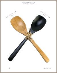 木製カレースプーン19cm黒