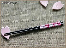 花雅・箸桜