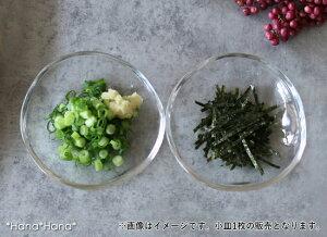 てびねりの器 豆皿 9cm ガラス //和食器 醤油皿 薬味皿 手塩皿 キャッシュレス 還元 買いまわり