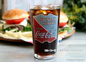 コカ・コーラレガシータンブラーグラス305ml